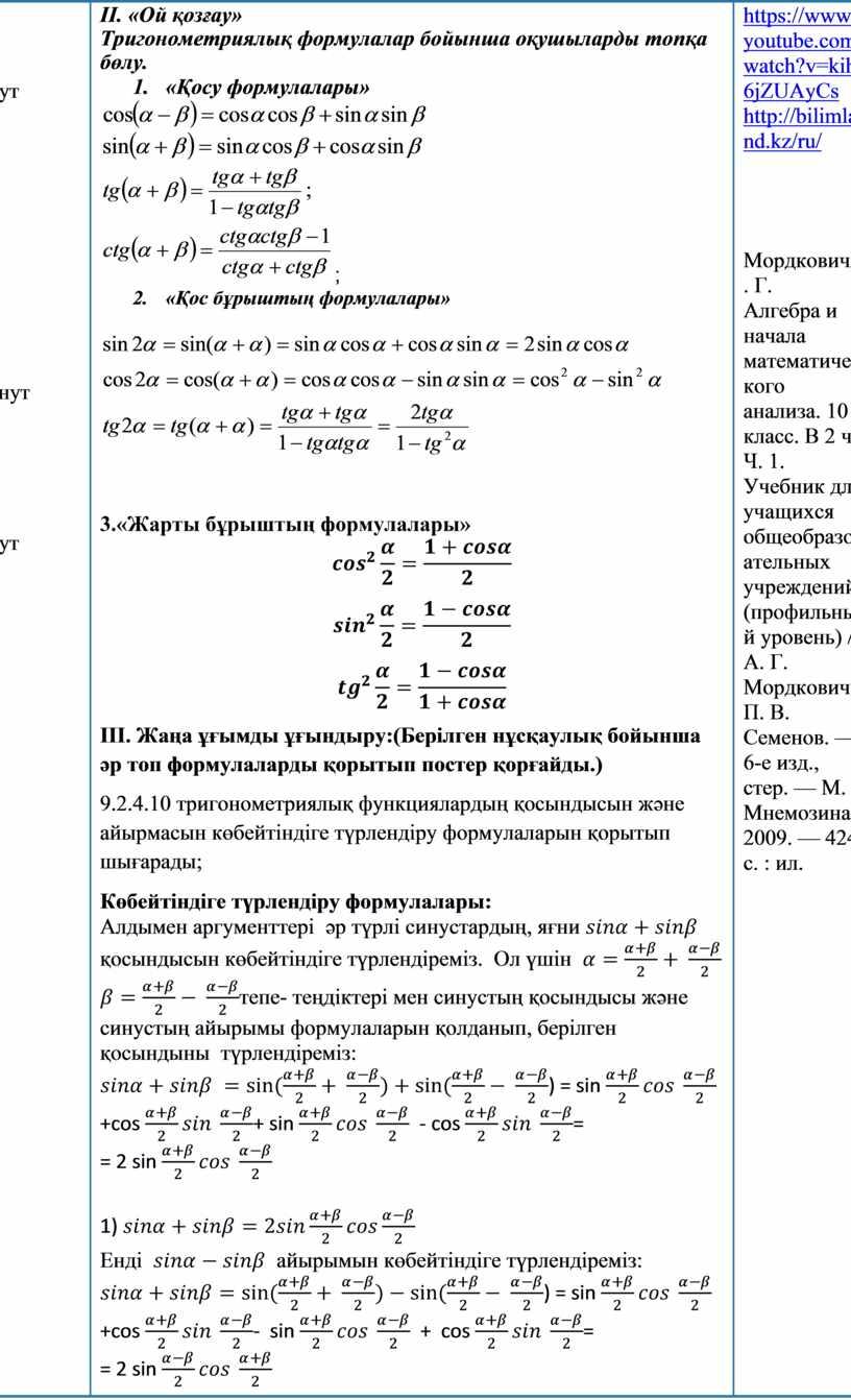 Ой қозғау» Тригонометриялық формулалар бойынша оқушыларды топқа бөлу