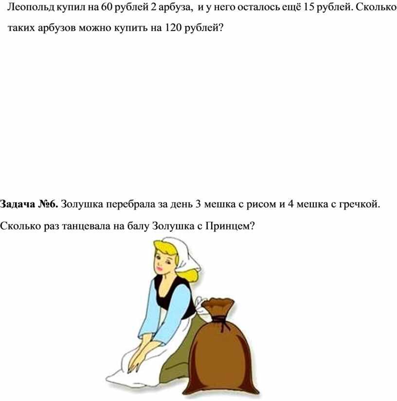 Леопольд купил на 60 рублей 2 арбуза, и у него осталось ещё 15 рублей