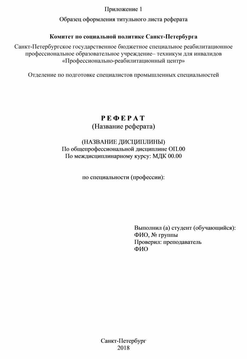 Приложение 1 Образец оформления титульного листа реферата