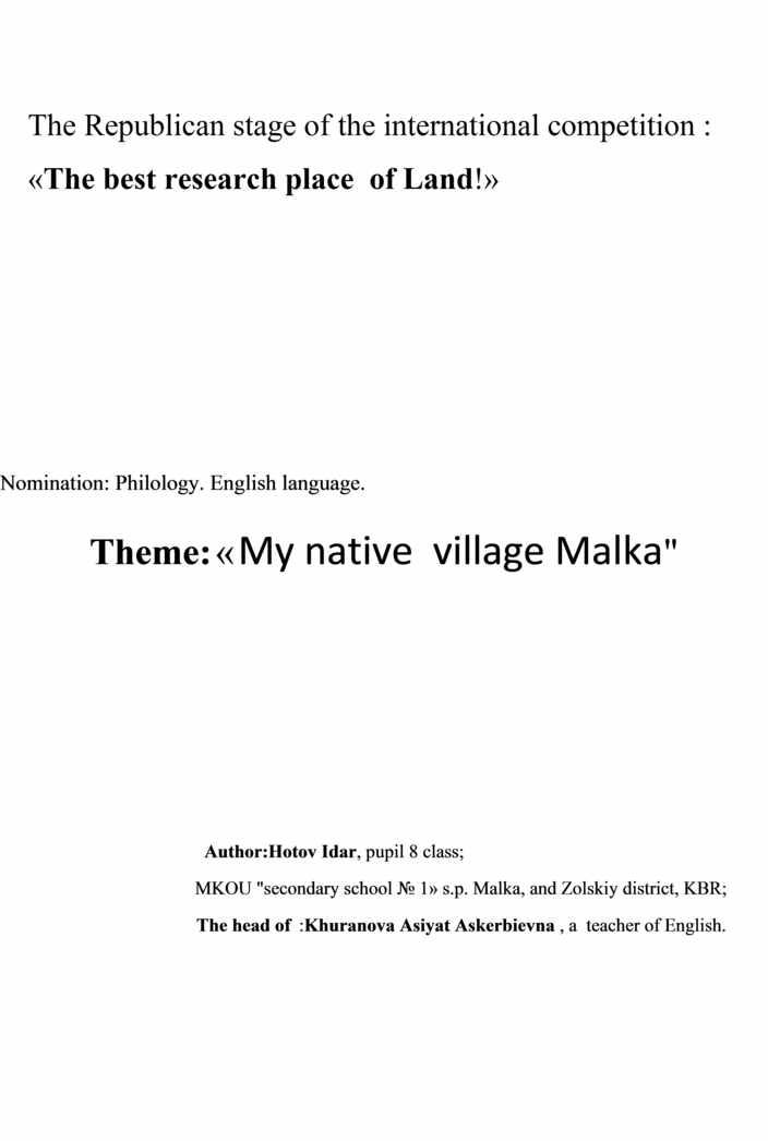 """Исследовательская работа по английскому языку на тему :""""Мое село""""."""