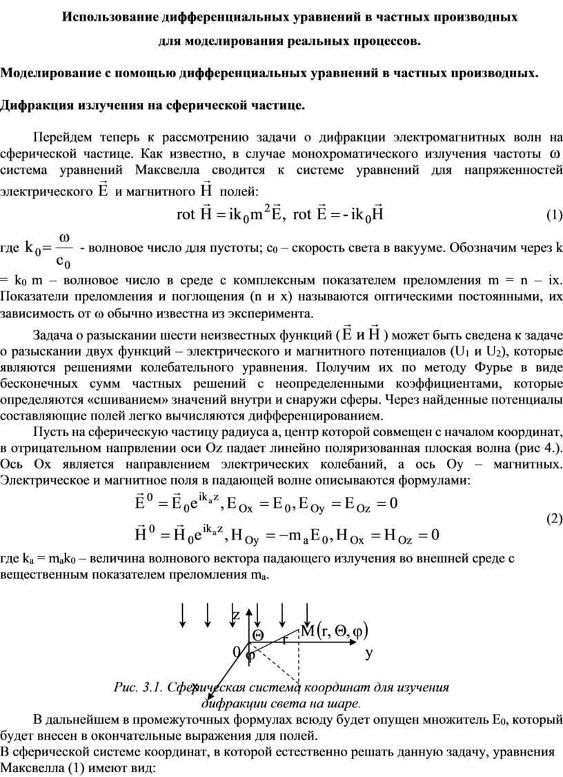 Использование дифференциальных уравнений в частных производных для моделирования реальных процессов