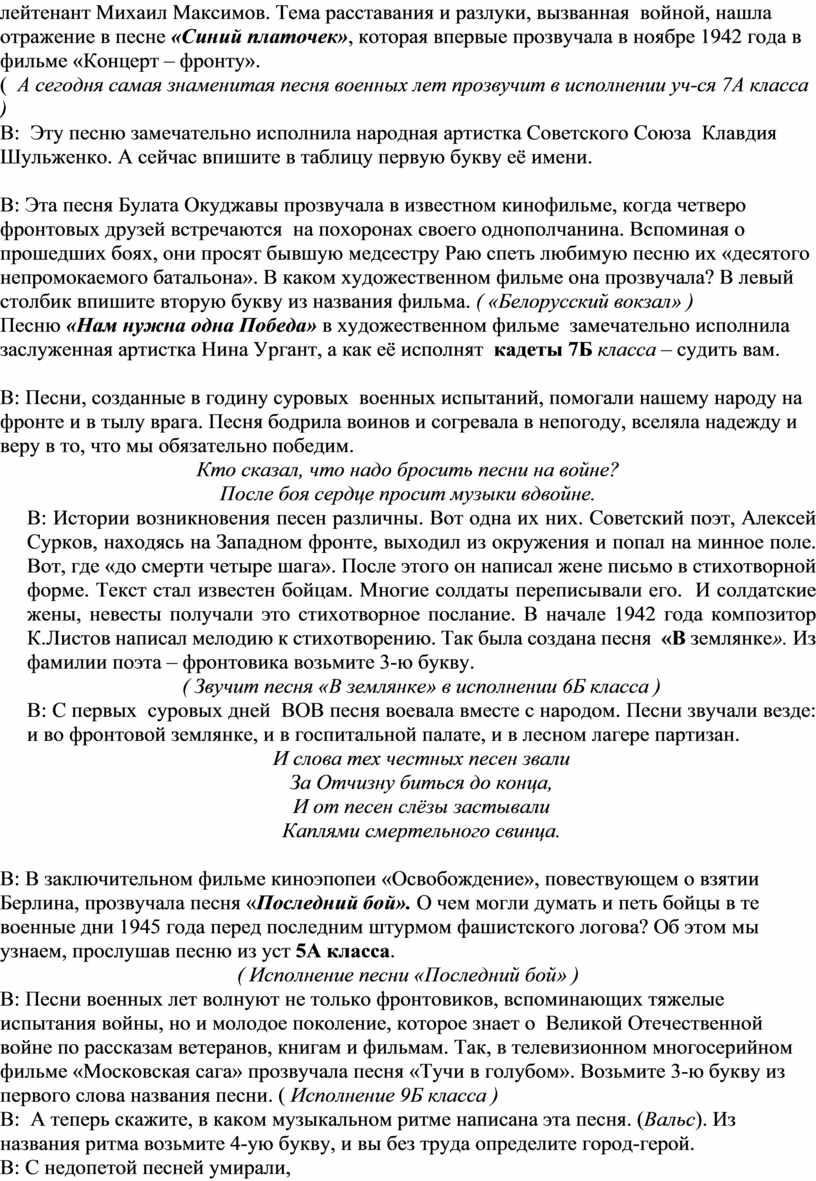 Михаил Максимов. Тема расставания и разлуки, вызванная войной, нашла отражение в песне «Синий платочек» , которая впервые прозвучала в ноябре 1942 года в фильме «Концерт…