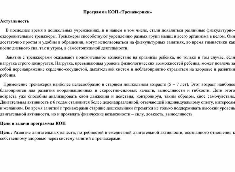 Программа КОП «Тренажерики»