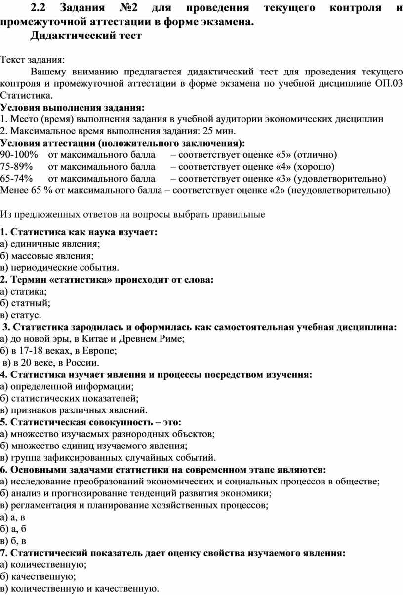 Задания №2 для проведения текущего контроля и промежуточной аттестации в форме экзамена
