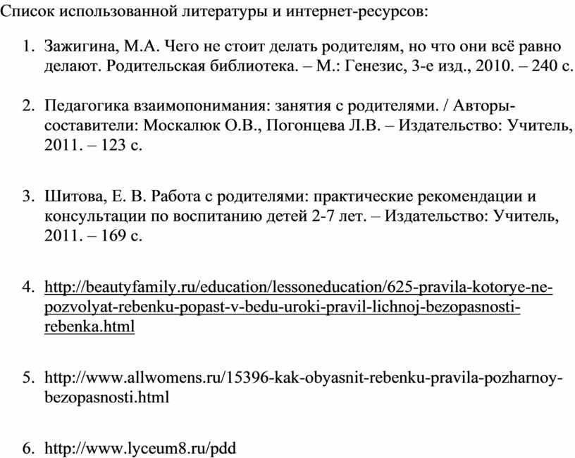 Список использованной литературы и интернет-ресурсов: 1