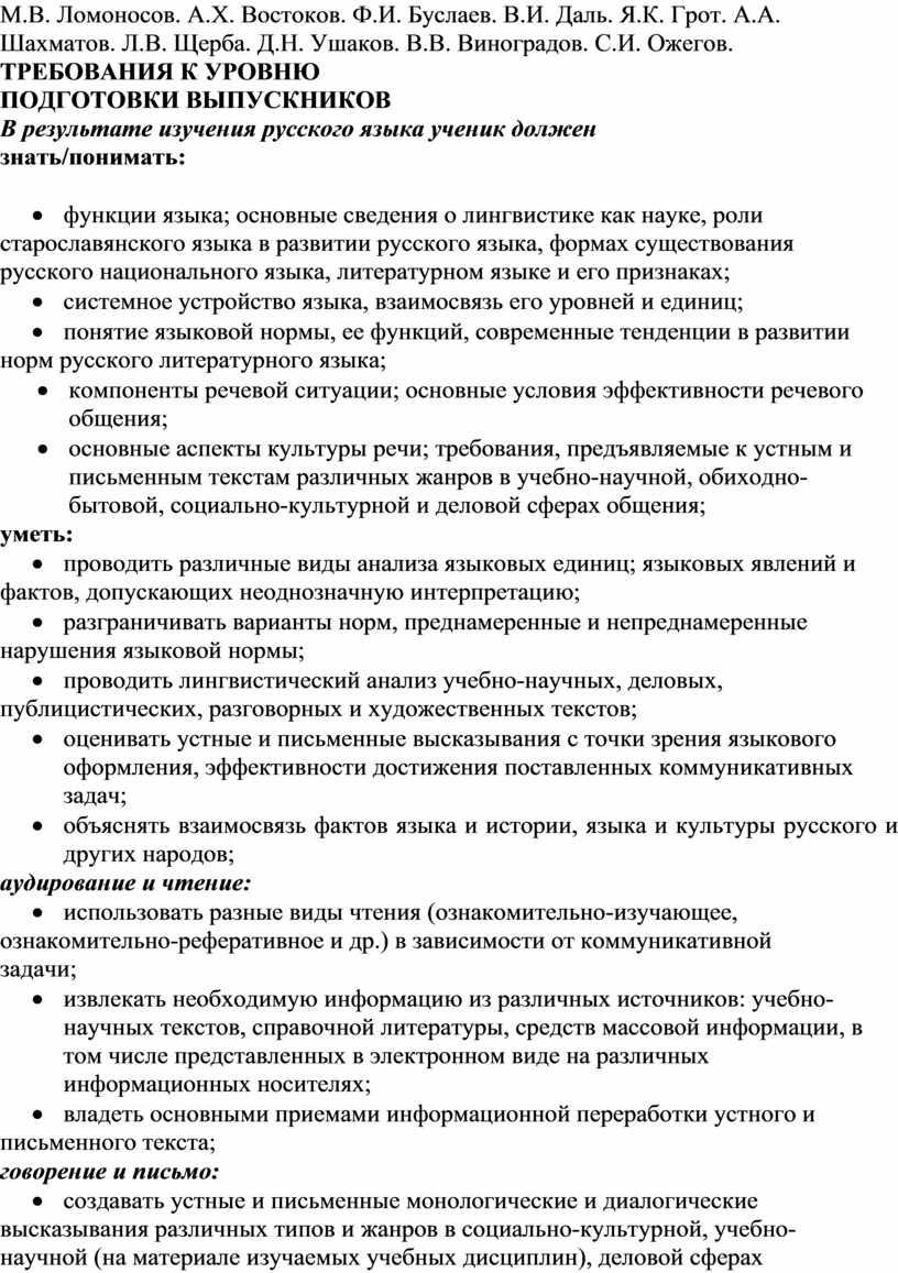 М.В. Ломоносов. А.Х. Востоков.