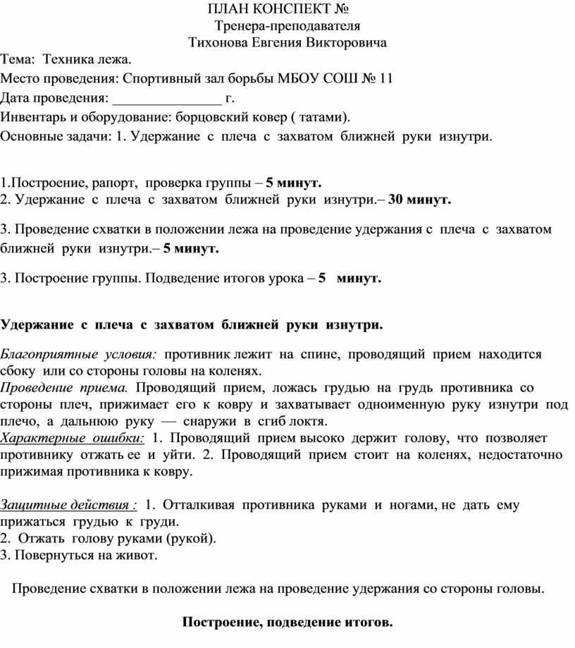 ПЛАН КОНСПЕКТ № Тренера-преподавателя