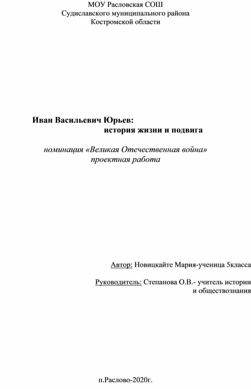 МОУ Расловская СОШ Судиславского муниципального района