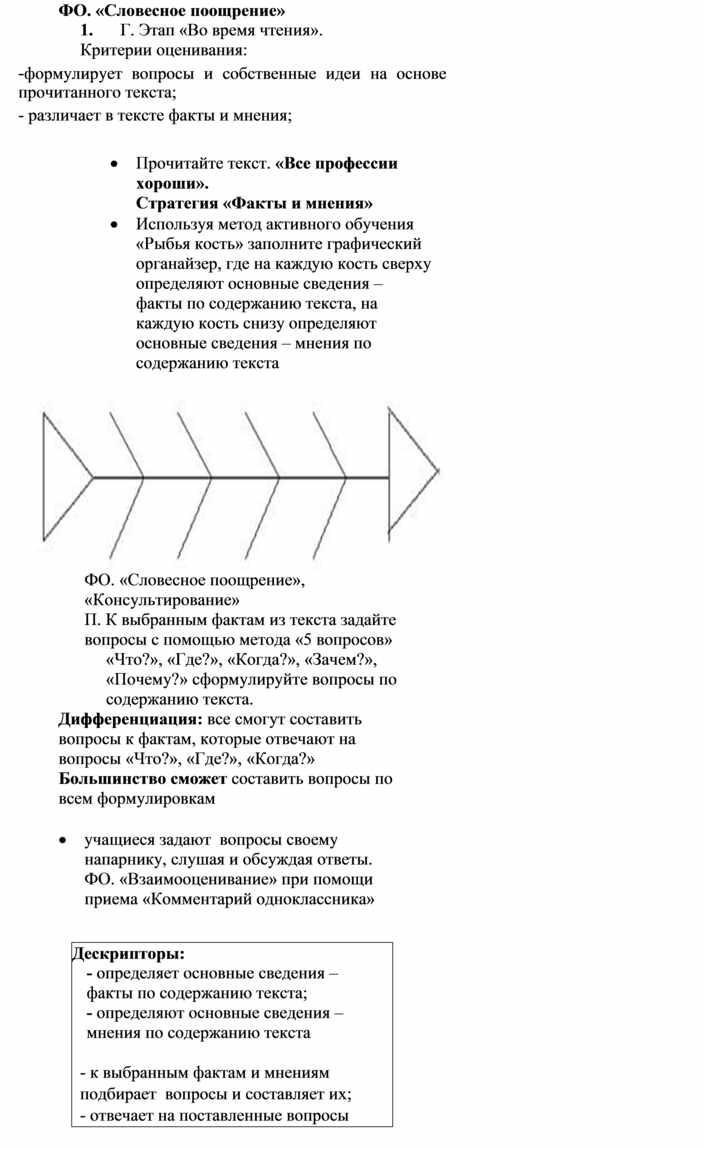 """КСП на тему """"Все профессии хороши"""" раздел """"Мир профессий"""" 8 класс"""