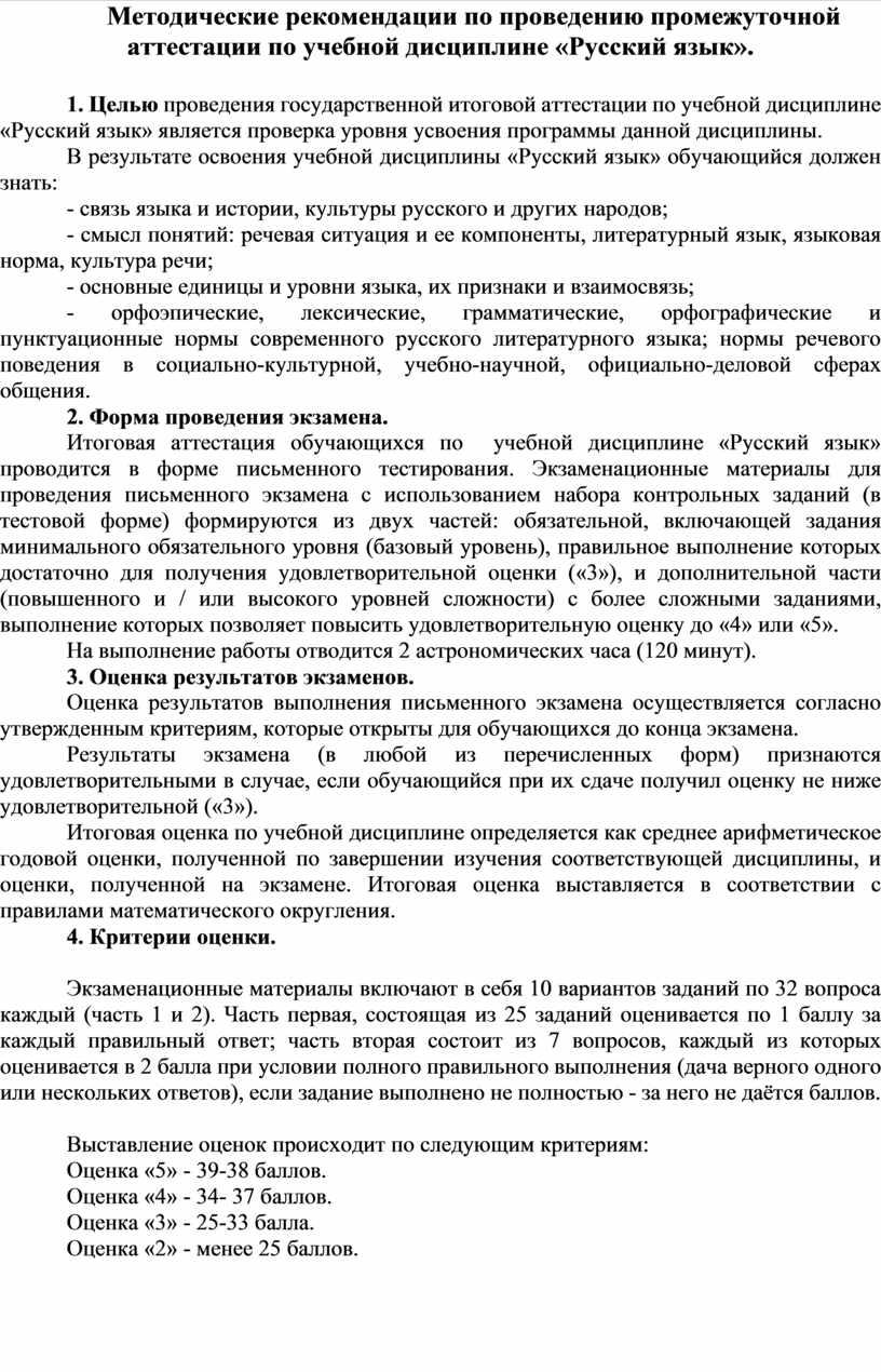 Методические рекомендации по проведению промежуточной аттестации по учебной дисциплине «Русский язык»