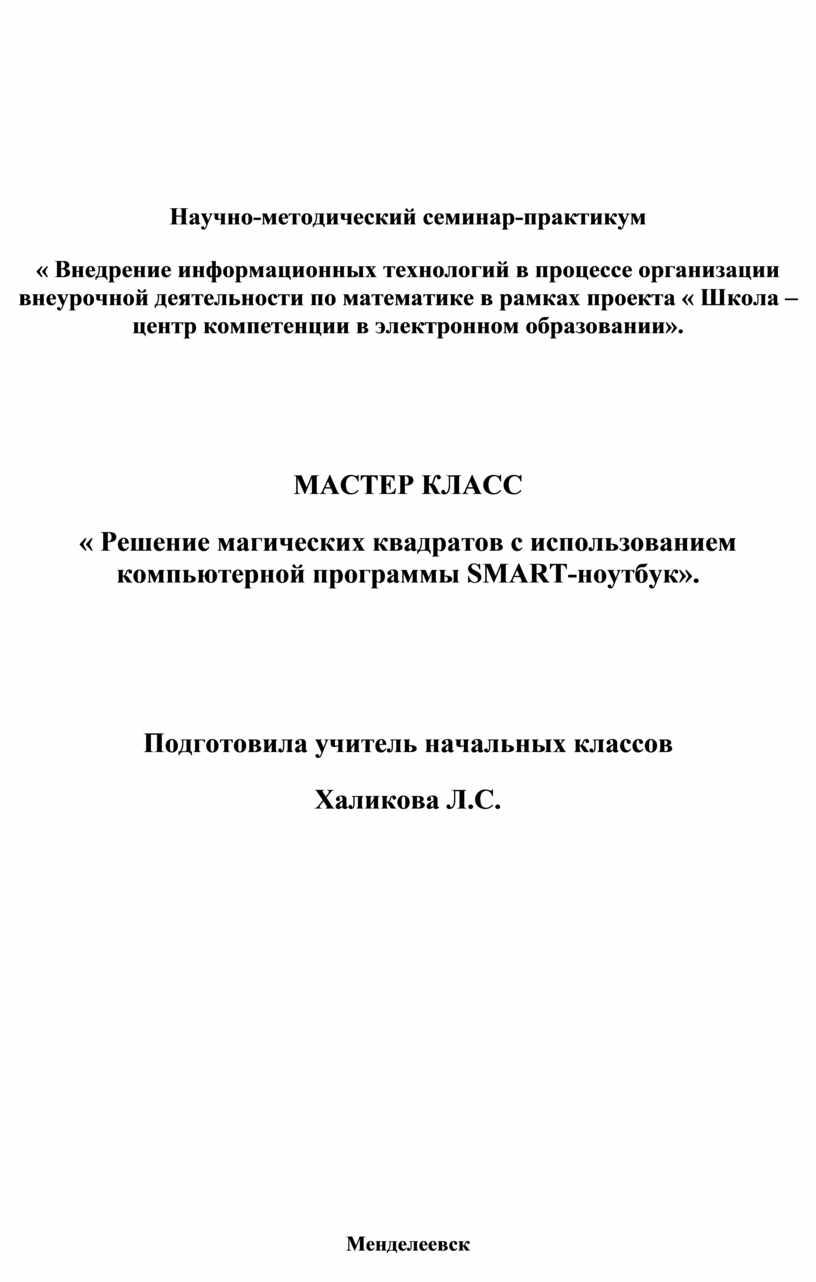 Научно-методический семинар-практикум «