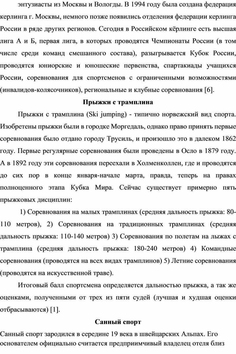 Москвы и Вологды. В 1994 году была создана федерация керлинга г