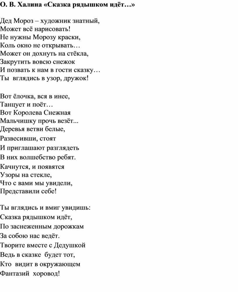 О. В. Халина «Сказка рядышком идёт…»