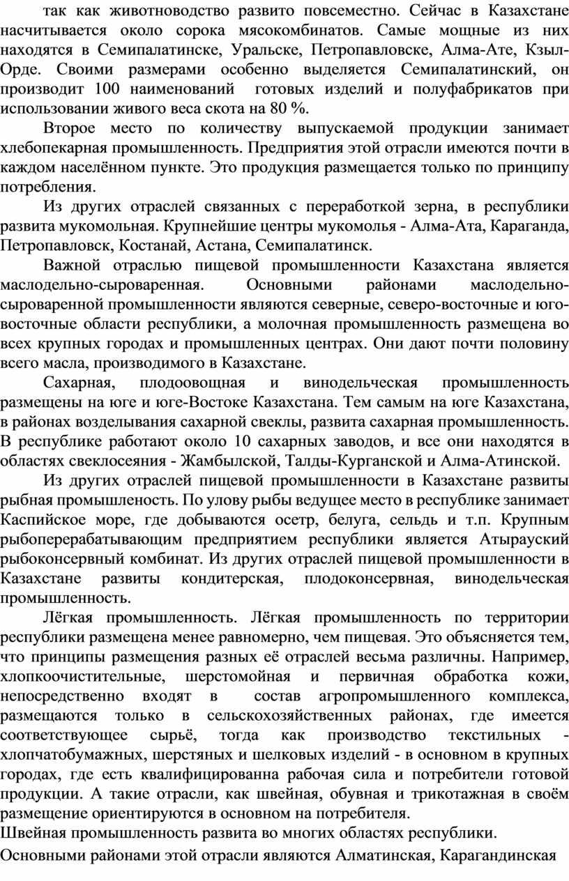 Сейчас в Казахстане насчитывается около сорока мясокомбинатов