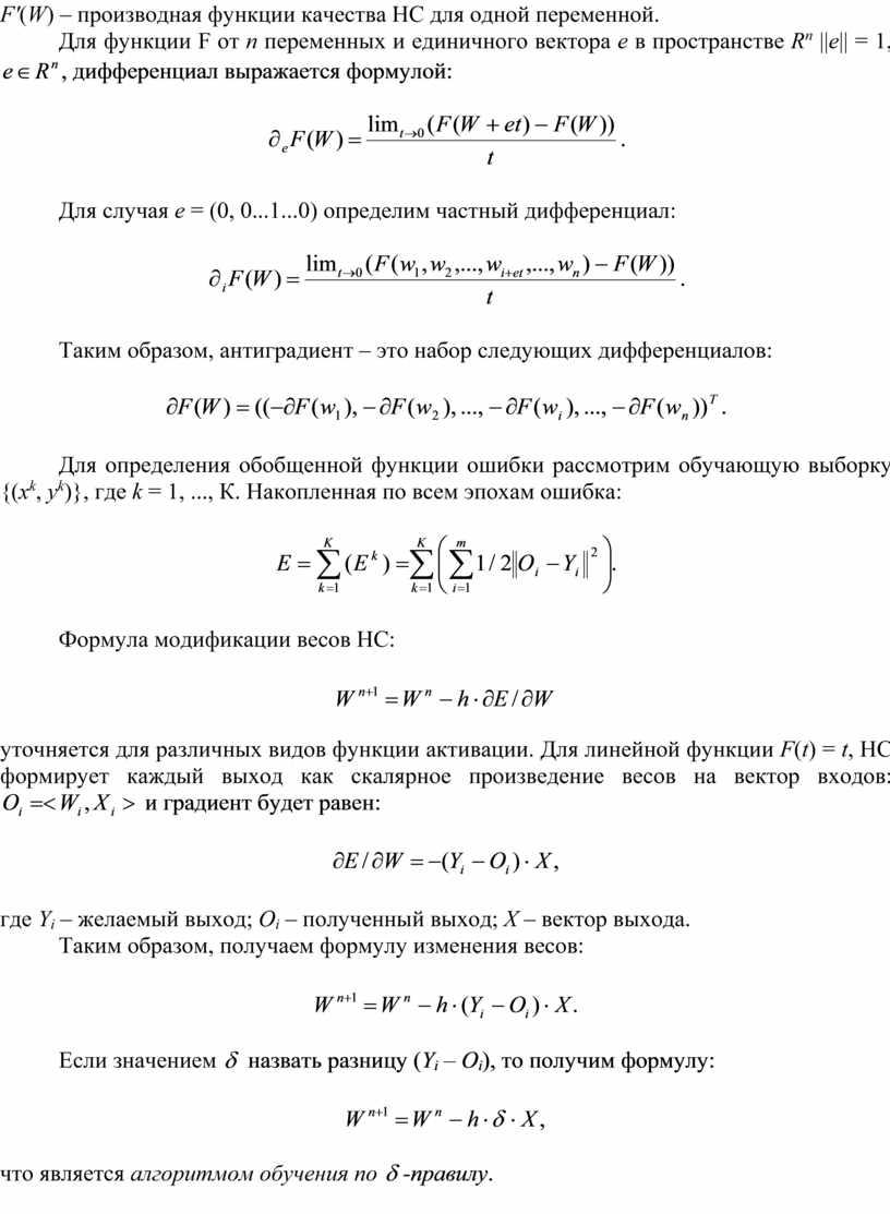 F ' ( W ) – производная функции качества