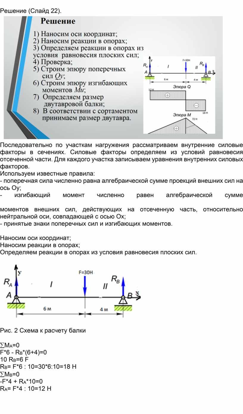 Решение (Слайд 22). Последовательно по участкам нагружения рассматриваем внутренние силовые факторы в сечениях