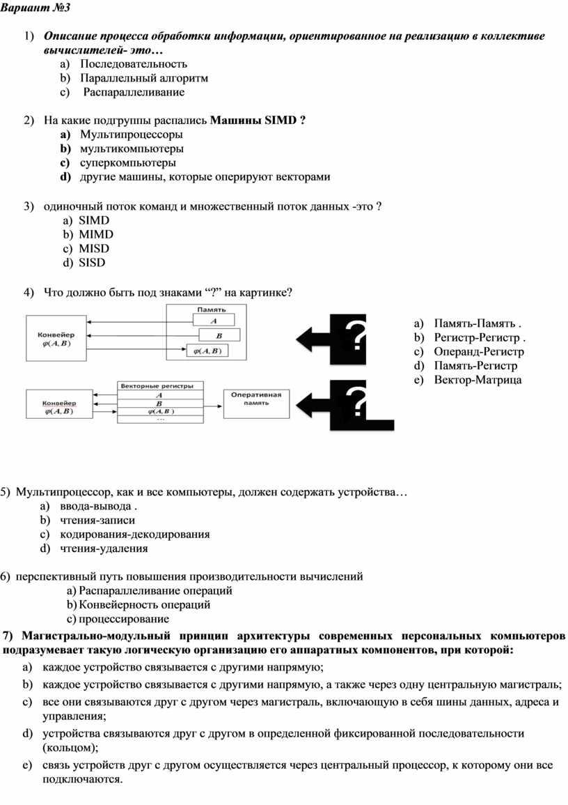 Вариант №3 1) Описание процесса обработки информации, ориентированное на реализацию в коллективе вычислителей- это… a)