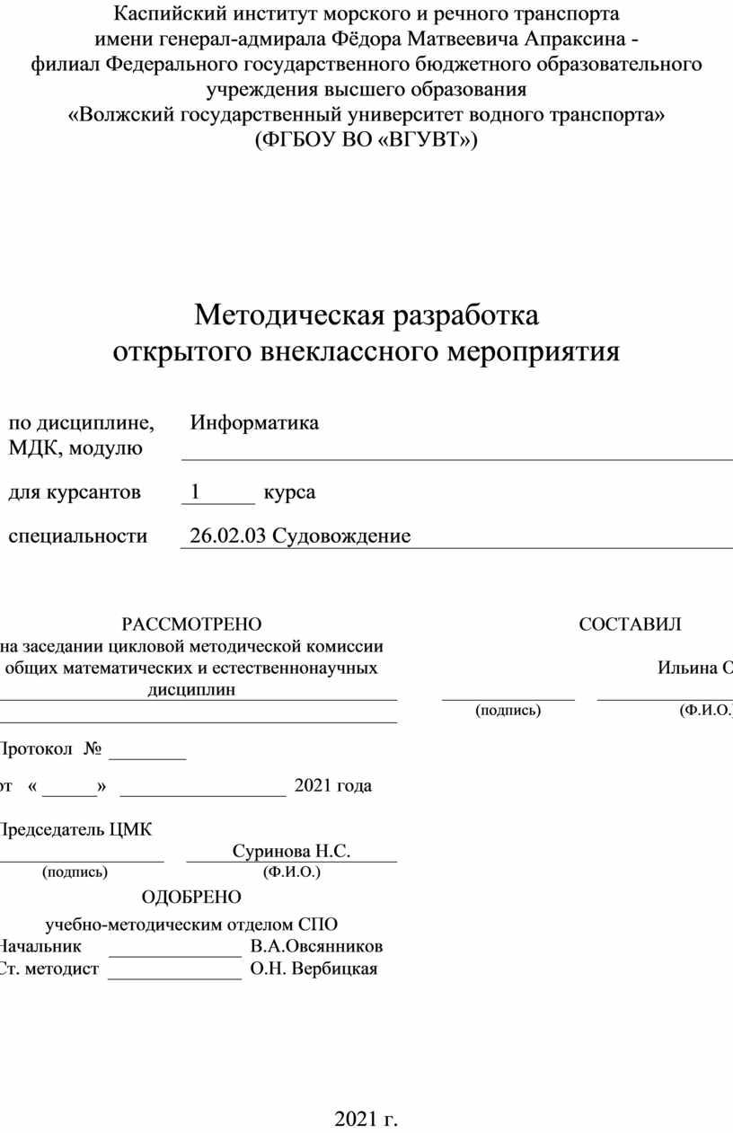 Каспийский институт морского и речного транспорта имени генерал-адмирала