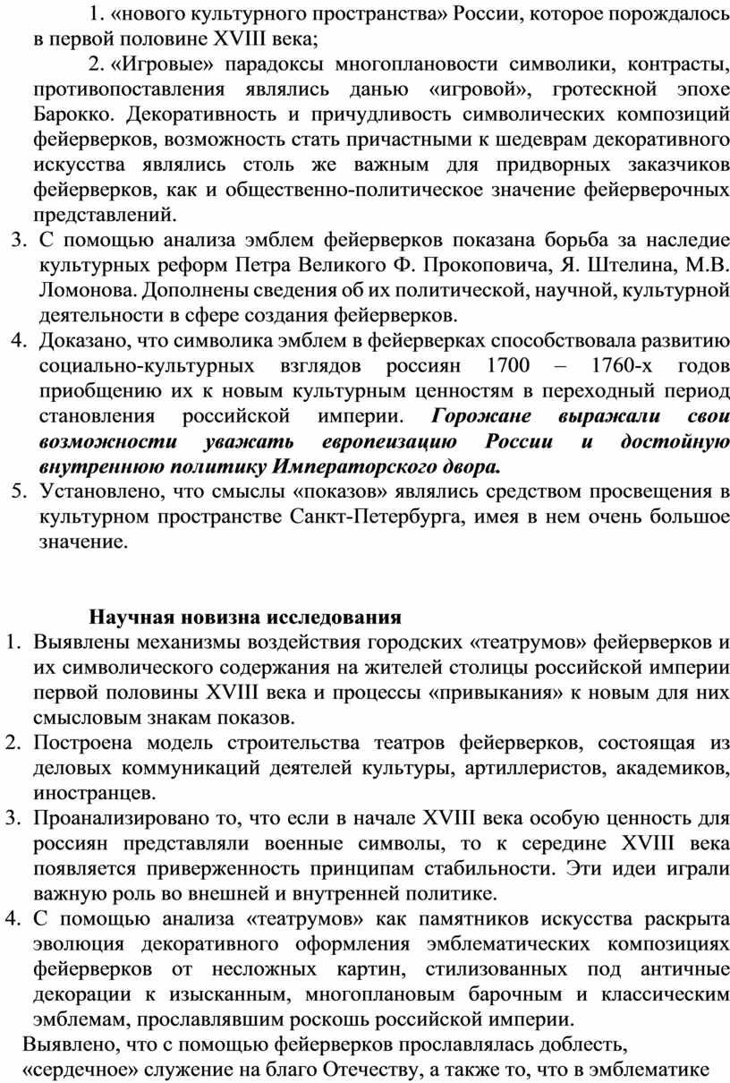 России, которое порождалось в первой половине