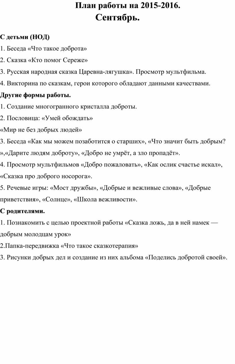 План работы на 2015-2016. Сентябрь