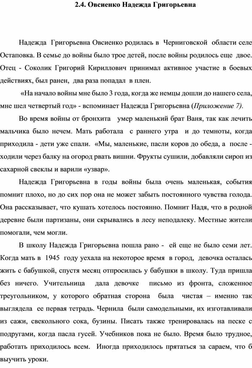 Овсиенко Надежда Григорьевна