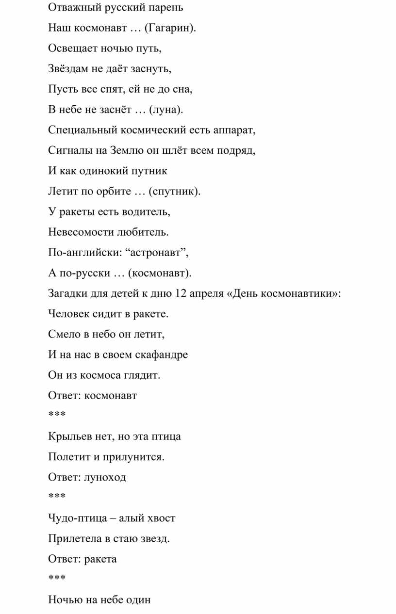 Отважный русский парень Наш космонавт … (Гагарин)