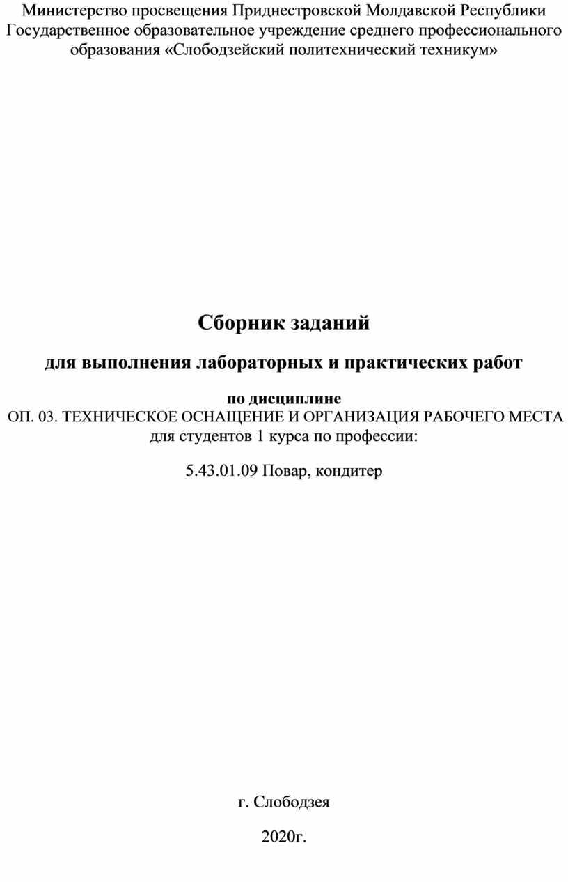 Министерство просвещения Приднестровской