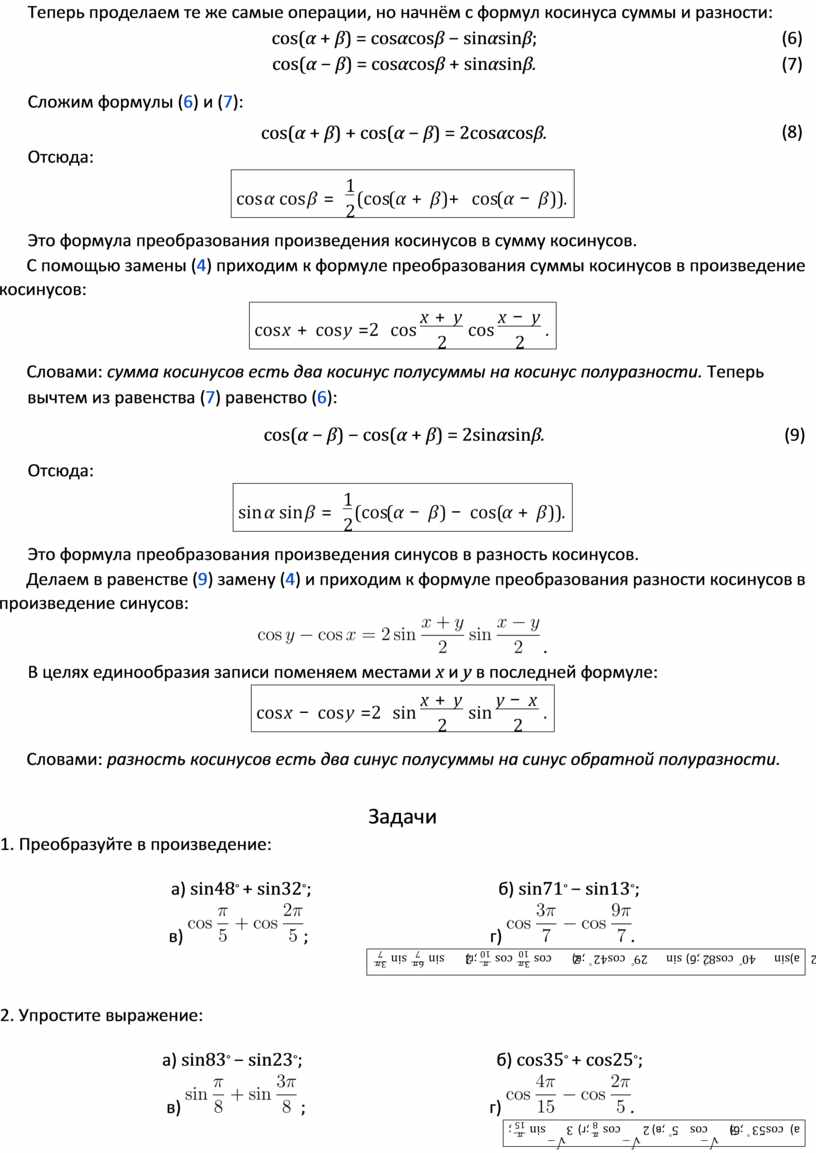 Теперь проделаем те же самые операции, но начнём с формул косинуса суммы и разности: cos( α + β ) = cos α cos β −…