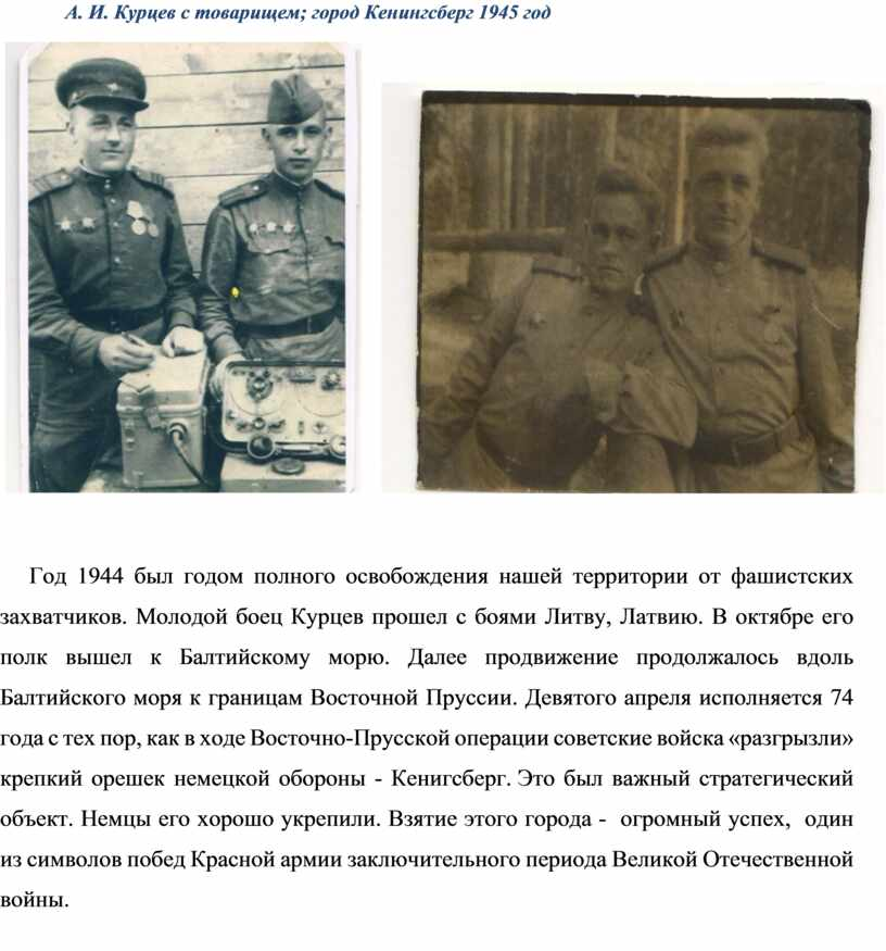 А. И. Курцев с товарищем; город