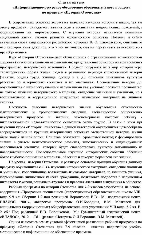 Статья на тему «Информационно-ресурсное обеспечение образовательного процесса по предмету «История