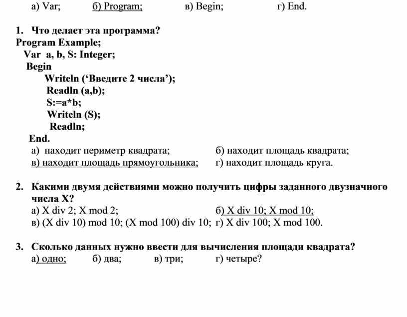 Var; б ) Program; в )
