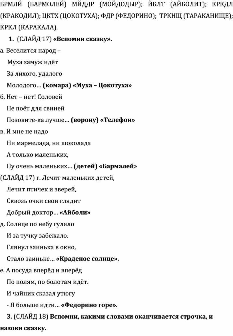 БРМЛЙ (БАРМОЛЕЙ) МЙДДР (МОЙДОДЫР);