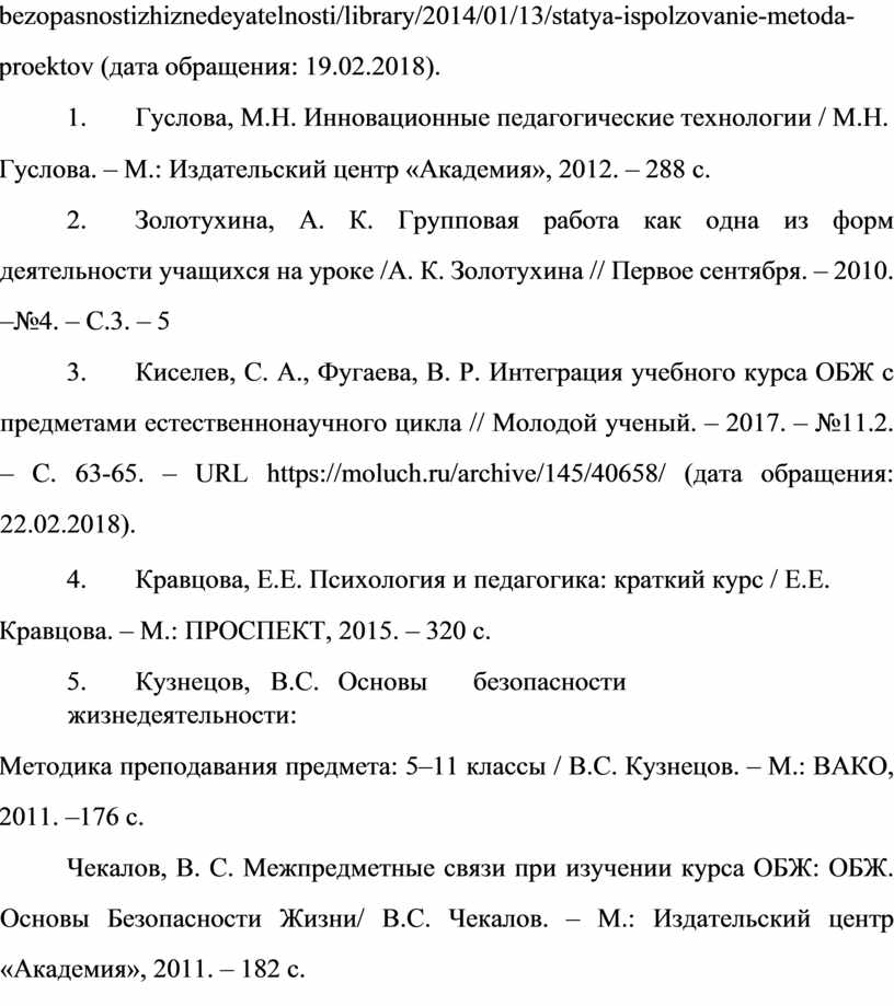 Гуслова, М.Н. Инновационные педагогические технологии /