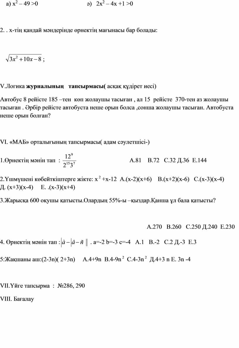 V.Логика журналының тапсырмасы( асқақ құдірет иесі)