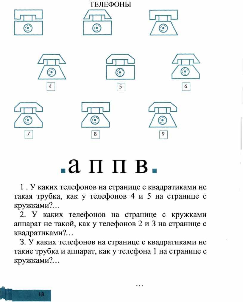 ТЕЛЕФОНЫ а п п в 1