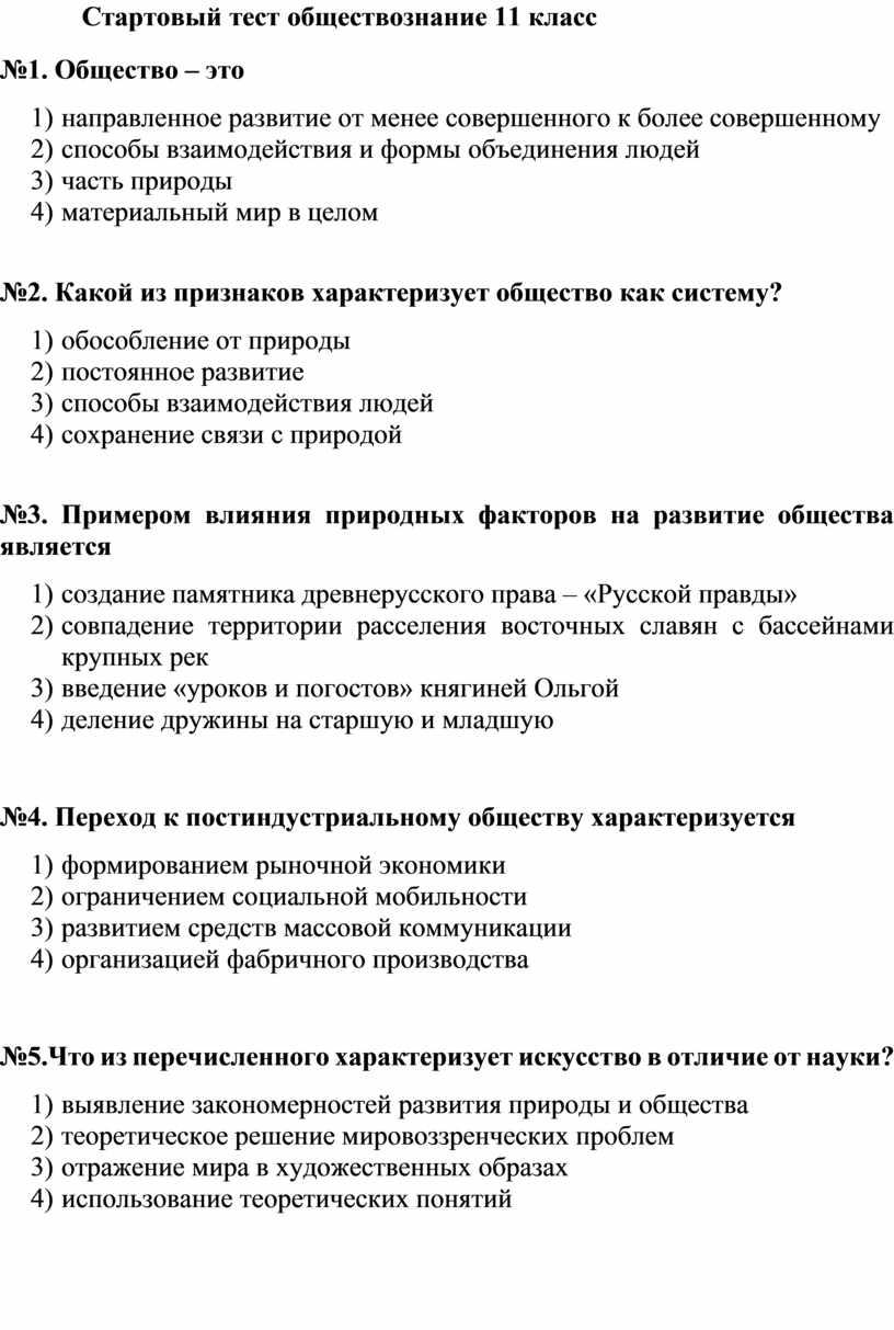 Стартовый тест обществознание 11 класс №1
