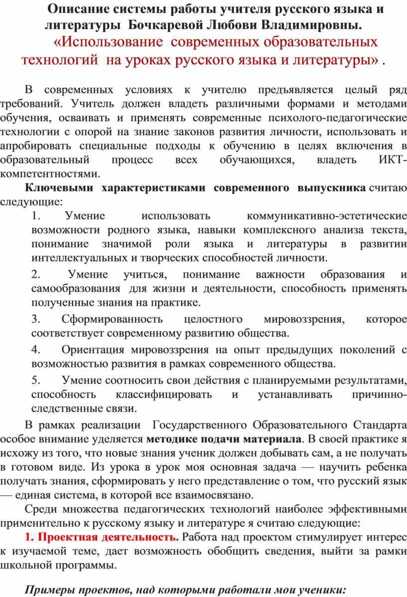 Описание системы работы учителя русского языка и литературы