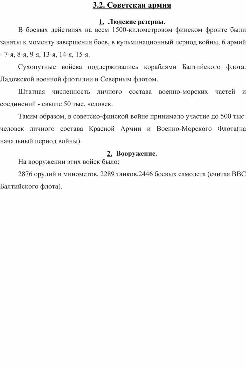 Советская армия 1. Людские резервы