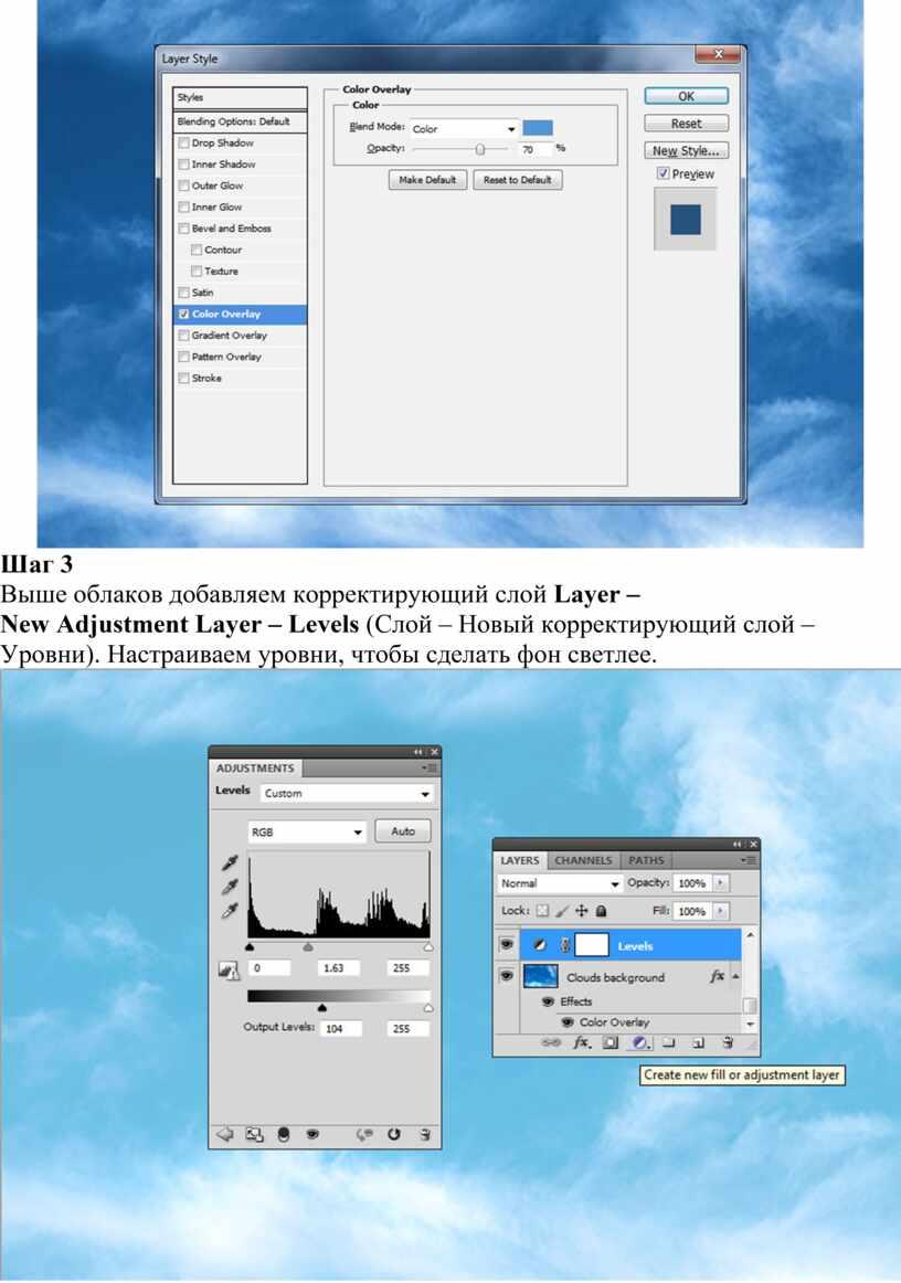 Шаг 3 Выше облаков добавляем корректирующий слой