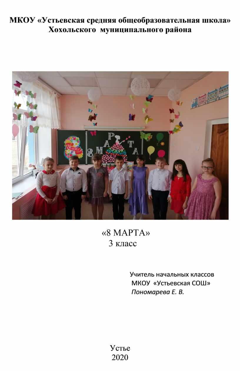 МКОУ «Устьевская средняя общеобразовательная школа»