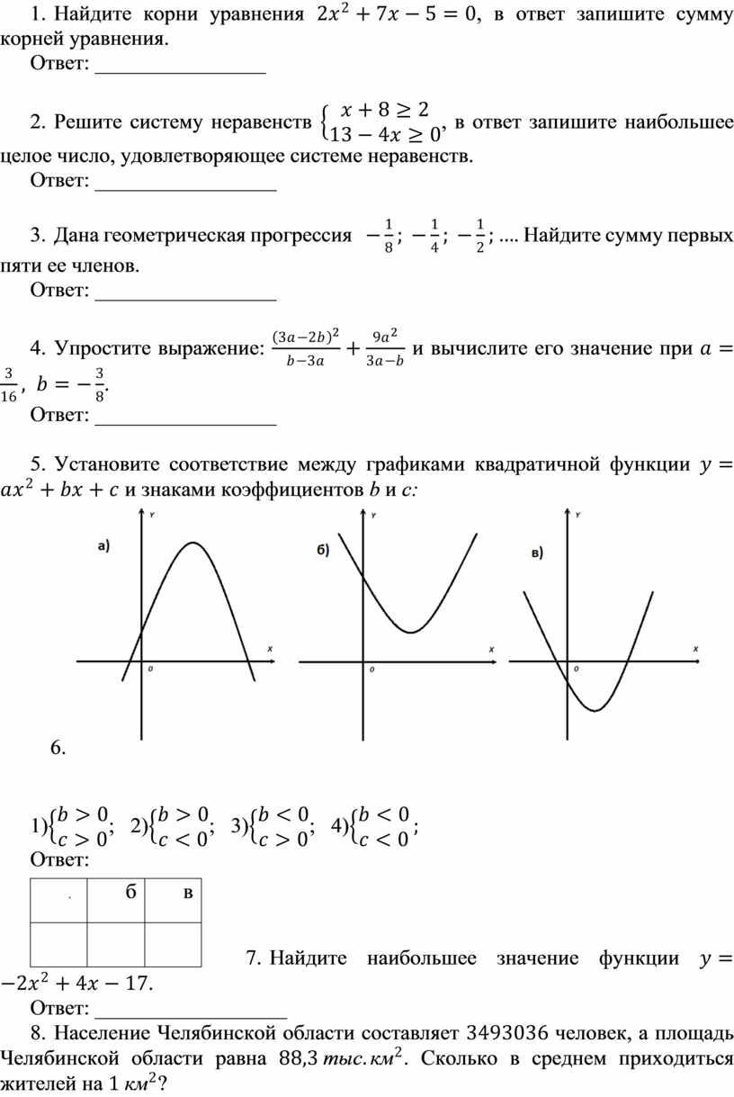 Найдите корни уравнения , в ответ запишите сумму корней уравнения
