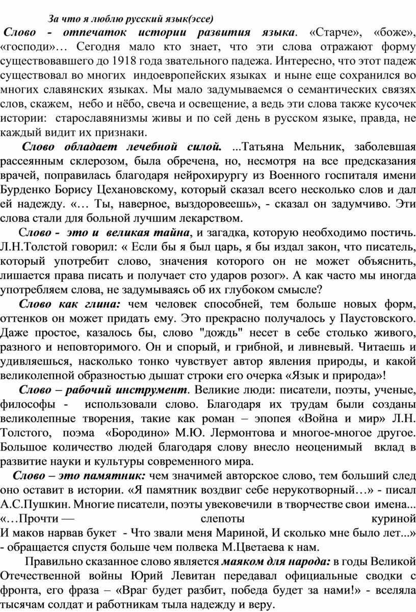 За что я люблю русский язык(эссе)