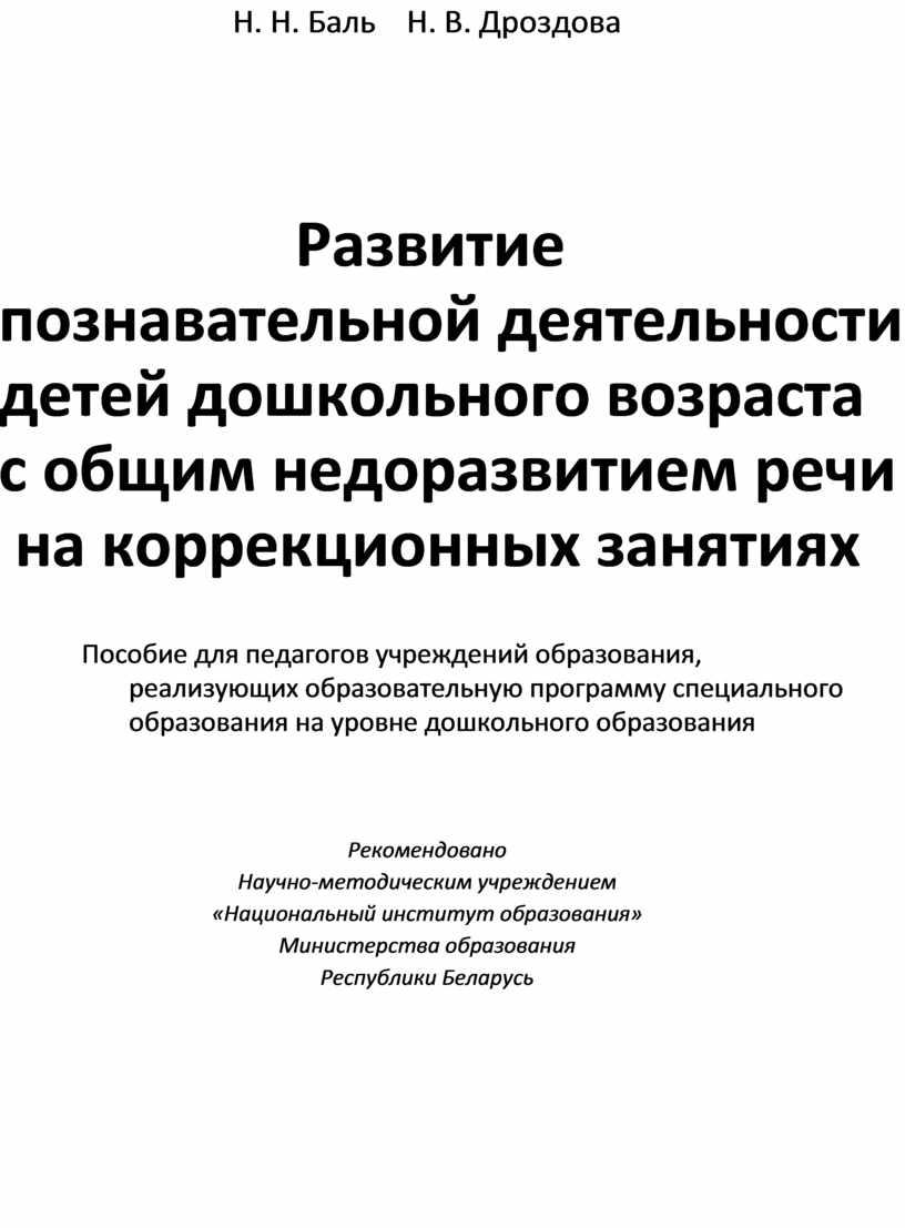 Н. Н. Баль Н. В. Дроздова