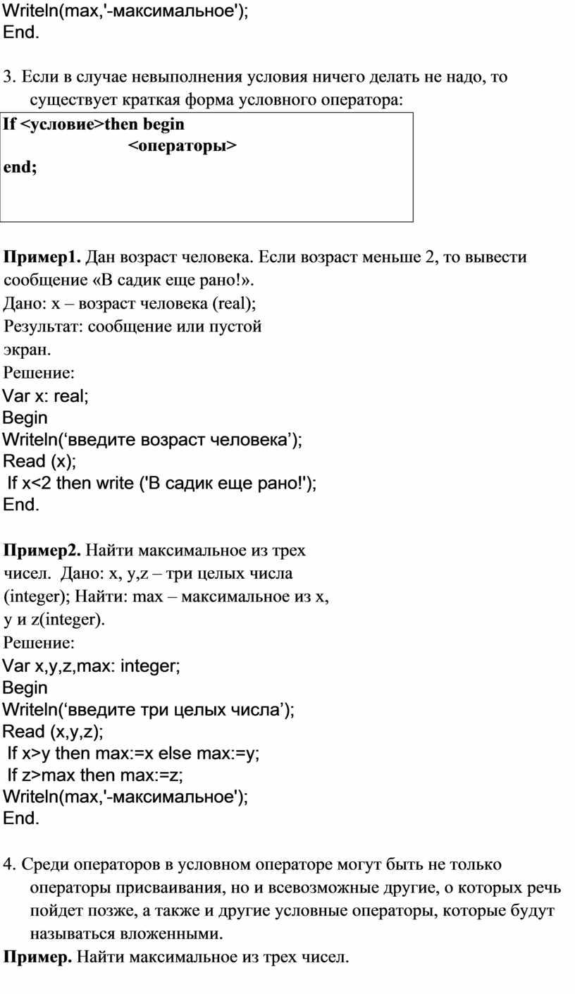 Writeln(max,'-максимальное'); End