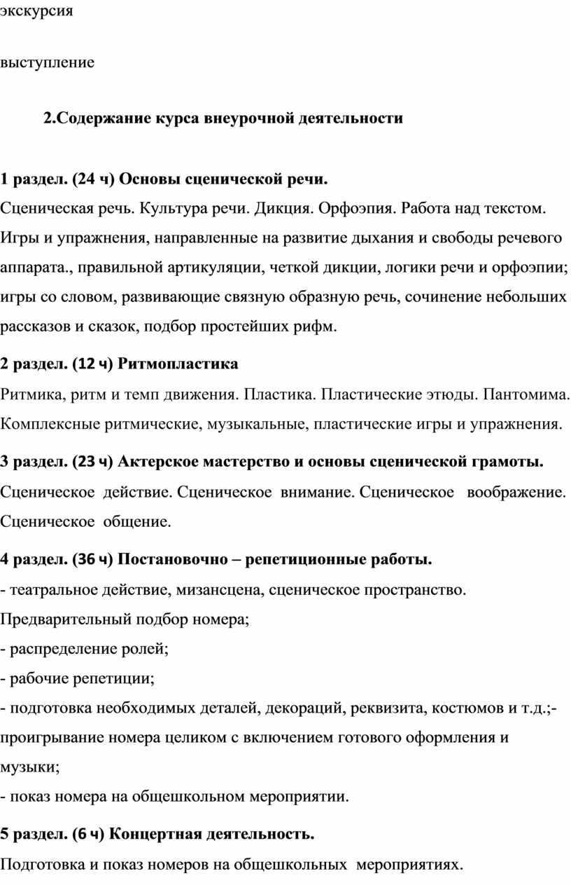 Содержание курса внеурочной деятельности 1 раздел