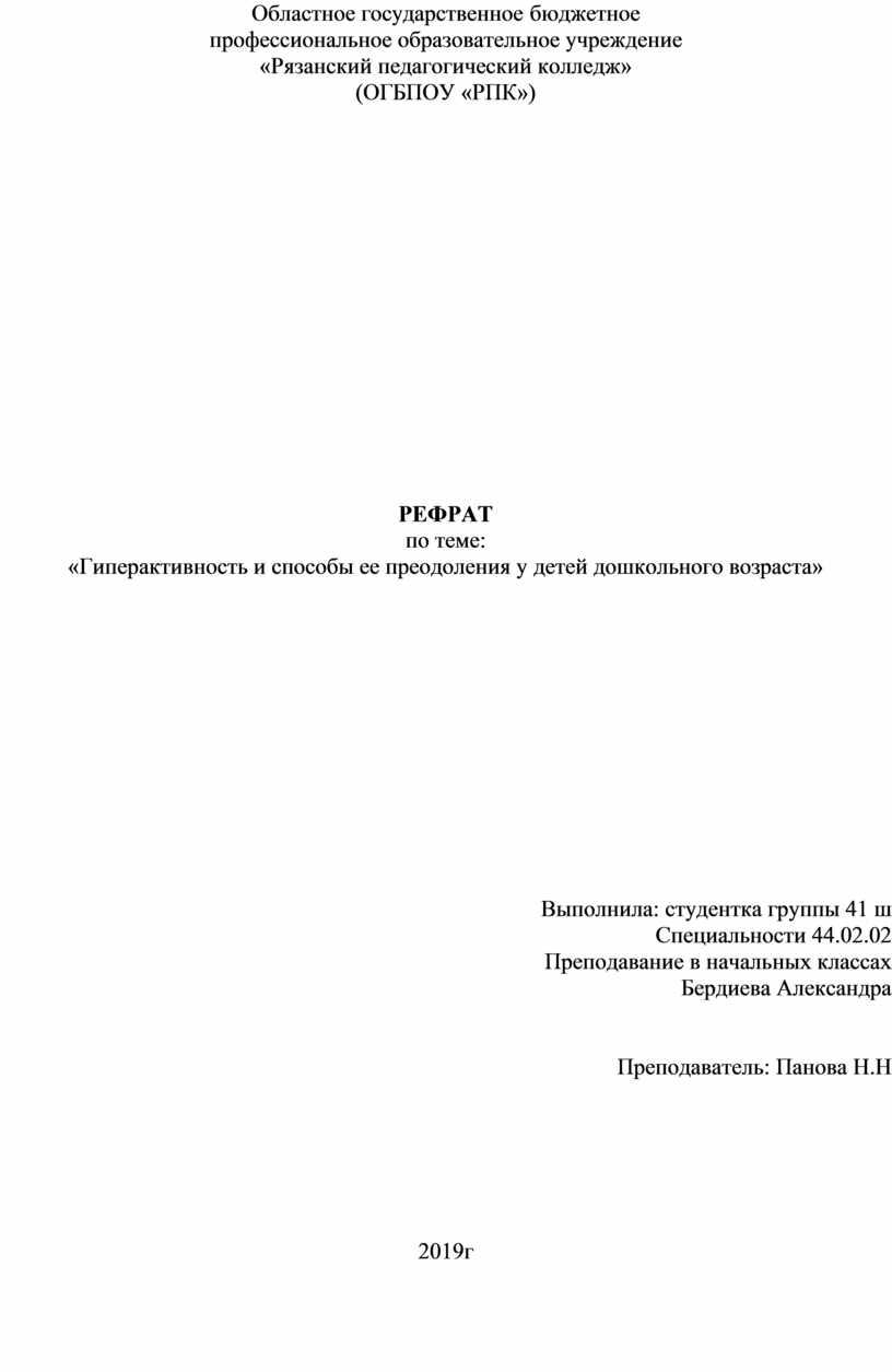 Областное государственное бюджетное профессиональное образовательное учреждение «Рязанский педагогический колледж» (ОГБПОУ «РПК»)