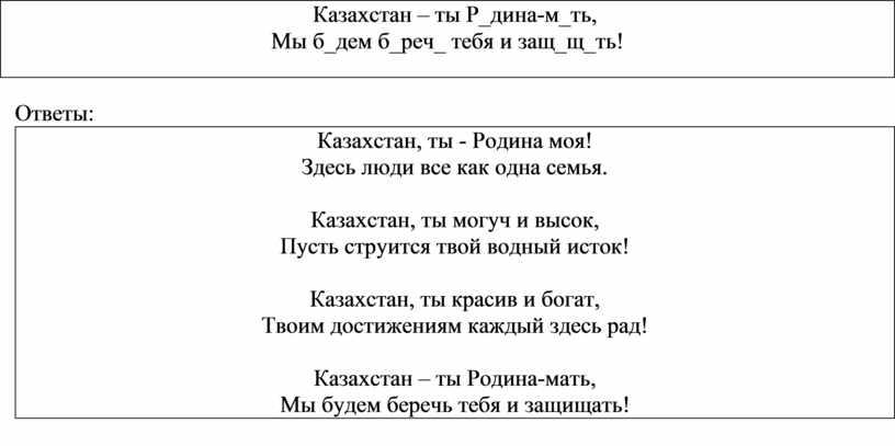 Казахстан – ты Р_дина-м_ть, Мы б_дем б_реч_ тебя и защ_щ_ть!