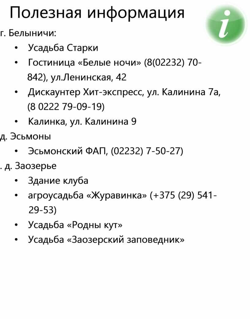 Полезная информация г. Белыничи: •