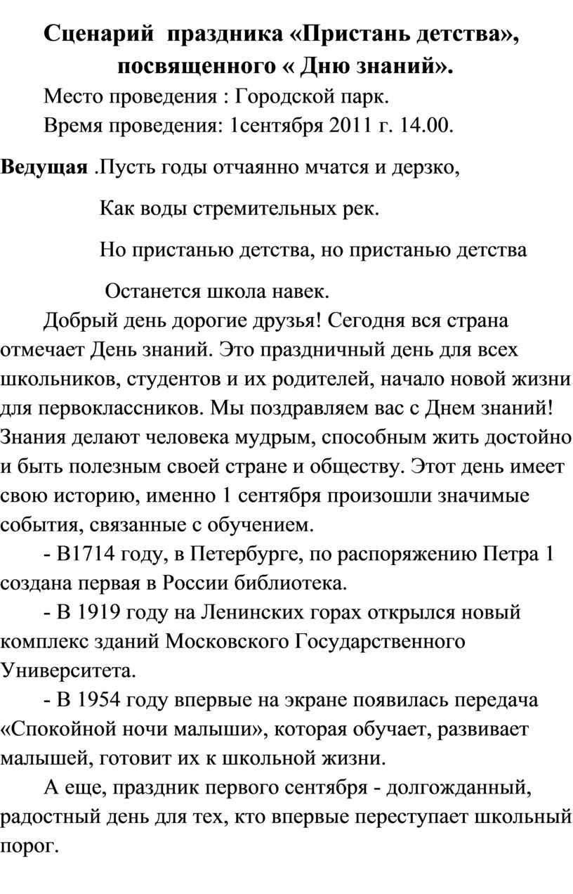 Сценарий праздника «Пристань детства», посвященного «