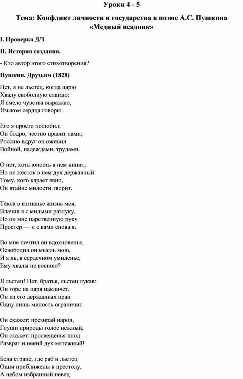 Уроки 4 - 5 Тема: Конфликт личности и государства в поэме